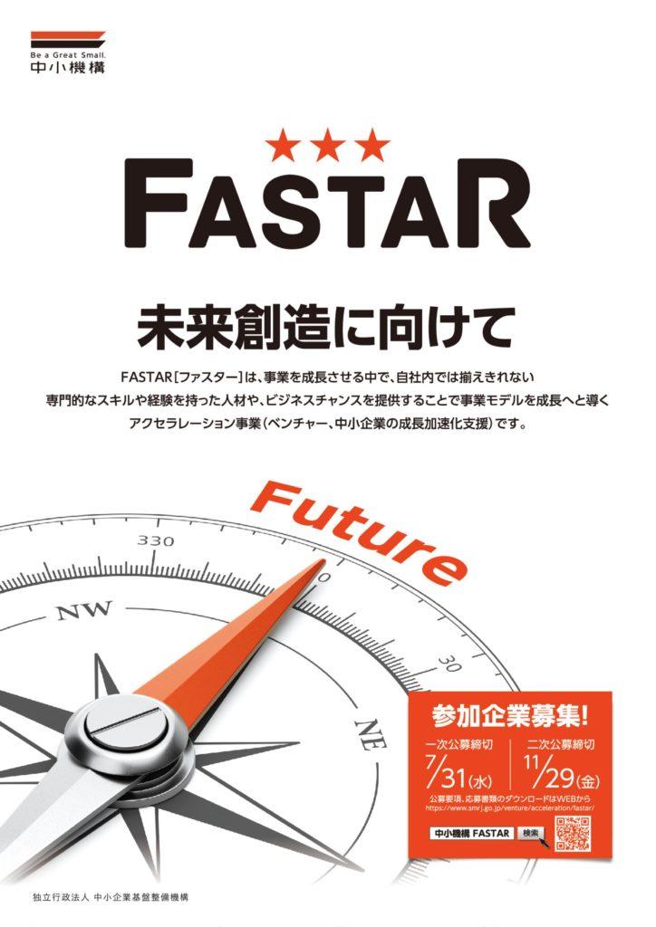 fastar1