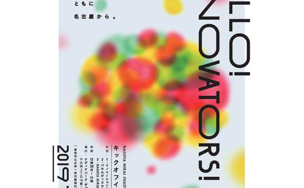 NAGOYA MIRAI INNOVATORSチラシ(最終)_ページ_1-2