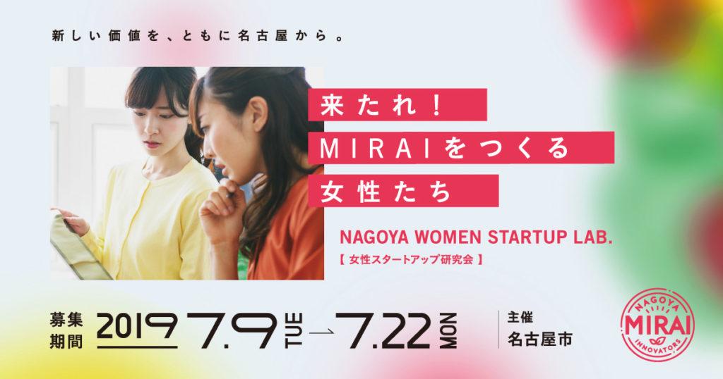 名古屋女性スタートアップ研究会